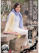 [JUX-630] 地方在住人妻地元初撮りドキュメント 奈良編 但馬美紗緒
