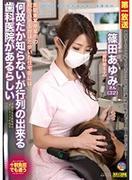 [MOND-007] 南関東某県某市の駅から十五分ほど歩いた住宅街には何故だか知らないが行列の出来る歯科医院があるらしい 篠田あゆみ