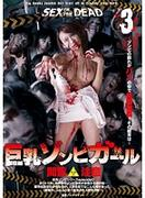 [GVG-164] SEX OF THE DEAD 巨乳ゾンビガール 3 蓮実クレア