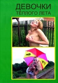 Девочки теплого лета (Сергей Логинов / Клубничка) [2004 г., Эротика, Соло, сексуальные фотосессии, DVDRip]
