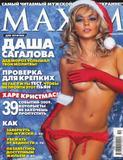Daria Sagalova Maxim - January 2009 (1-2009) Russia Foto 1 (Дарья Сагалова Максим - январь 2009 (1-2009) Россия Фото 1)